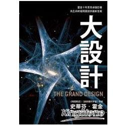 大設計:霍金十年首見卓越巨著,為生命終極問題提供最新答案