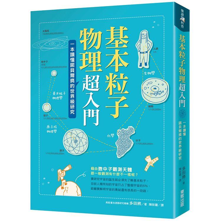 基本粒子物理超入門:一本讀懂諾貝爾獎的世界級研究