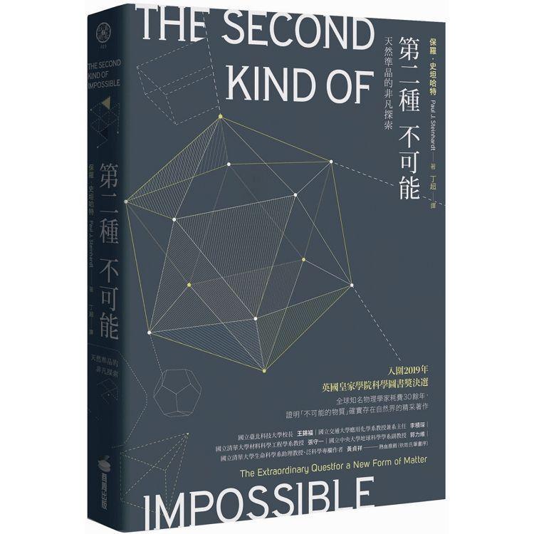 第二種不可能:天然準晶的非凡探索