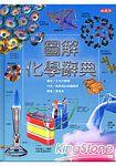 圖解化學辭典