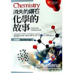 化學的故事Chemistry:消失的鑽石