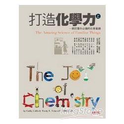 打造化學力 : 一網打盡你必備的化學基礎