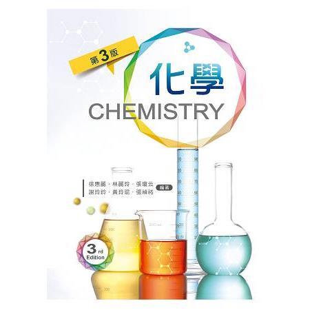 化學(第三版)