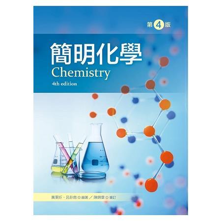 簡明化學(第四版)