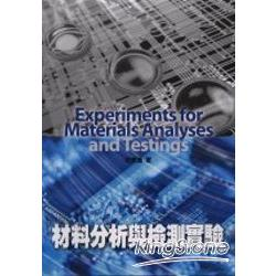 材料分析與檢測實驗