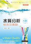 水質分析檢測及實驗(第三版)
