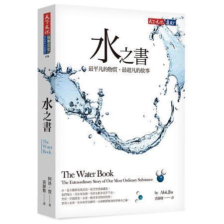 水之書:最平凡的物質,最超凡的故事