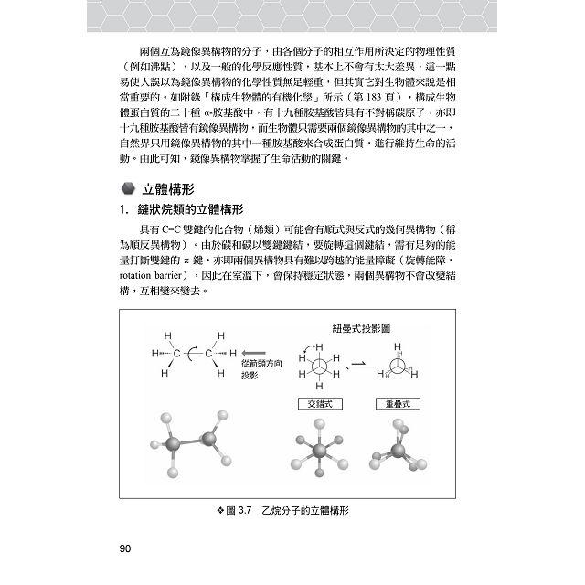 世界第一簡單有機化學