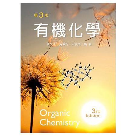 有機化學(第三版)