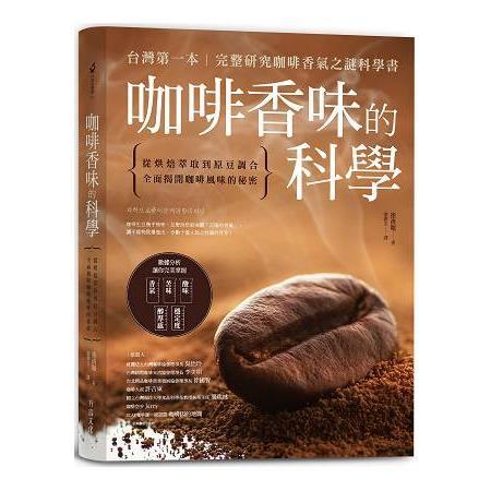 咖啡香味的科學:從烘焙萃取到原豆調合全面揭開咖啡風味的秘密