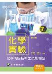化學實驗-化學丙級技術士技能檢定學術科試題解析(第三版)【附示範影片光碟】