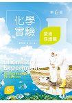 化學實驗-環境保護篇(第六版)