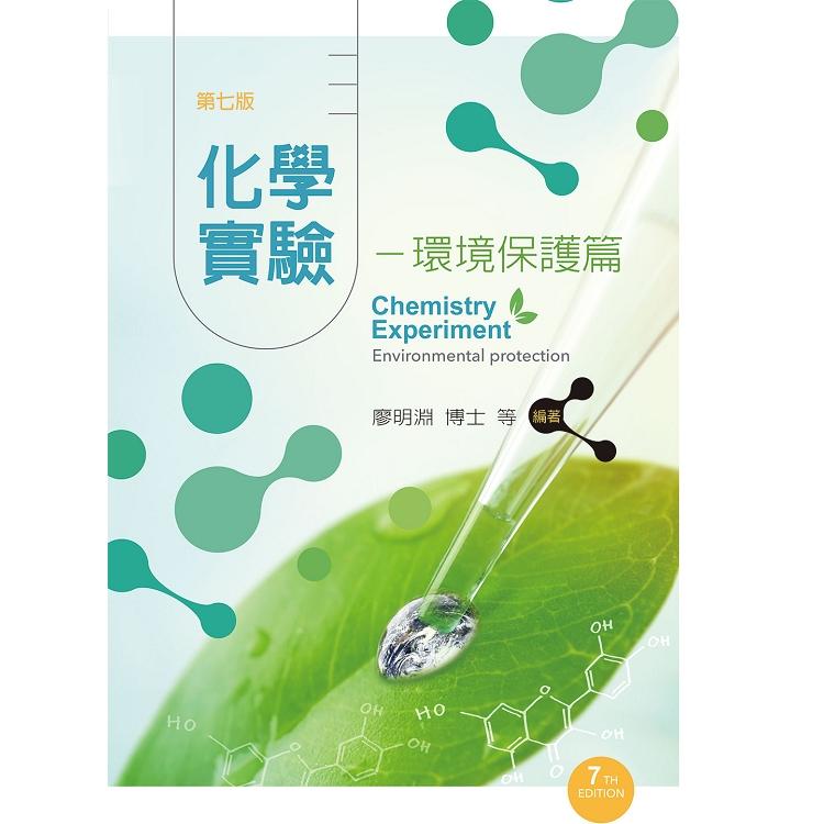 化學實驗-環境保護篇(第七版)
