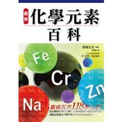 圖解化學元素百科