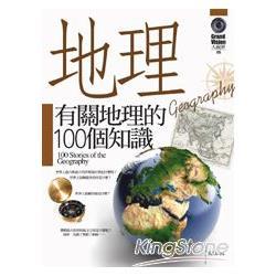 有關地理的100個知識