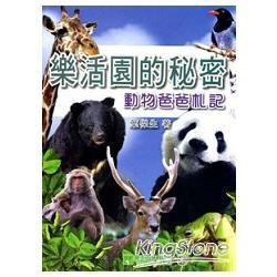 樂活園的秘密:動物爸爸札記