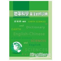 地球科學英漢對照詞典(精)