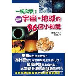 一探究竟!圖解宇宙‧地球的96個小知識