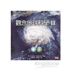 觀念地球科學III:海洋‧大氣