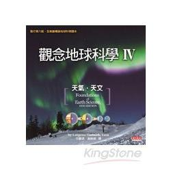 觀念地球科學IV:天氣‧天文