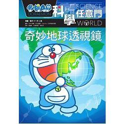 哆啦A夢科學任意門4:奇妙地球透視鏡