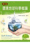 環境地球科學概論(第三版)