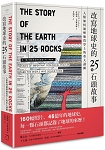 改寫地球史的25種石頭故事:人類如何破解地質學上的重大謎團