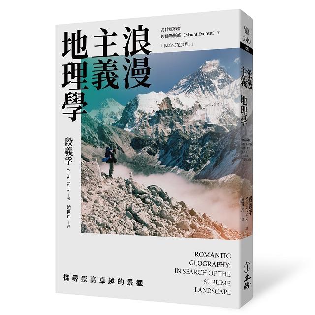浪漫主義地理學:探尋崇高卓越的景觀