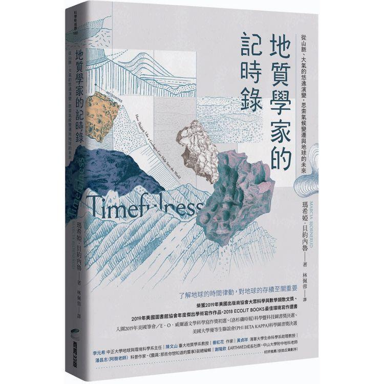 地質學家的記時錄 : 從山脈、大氣的悠遠演變,思索氣候變遷與地球的未來