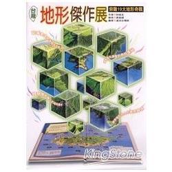 台灣地形傑作展:俯瞰19大地形奇觀