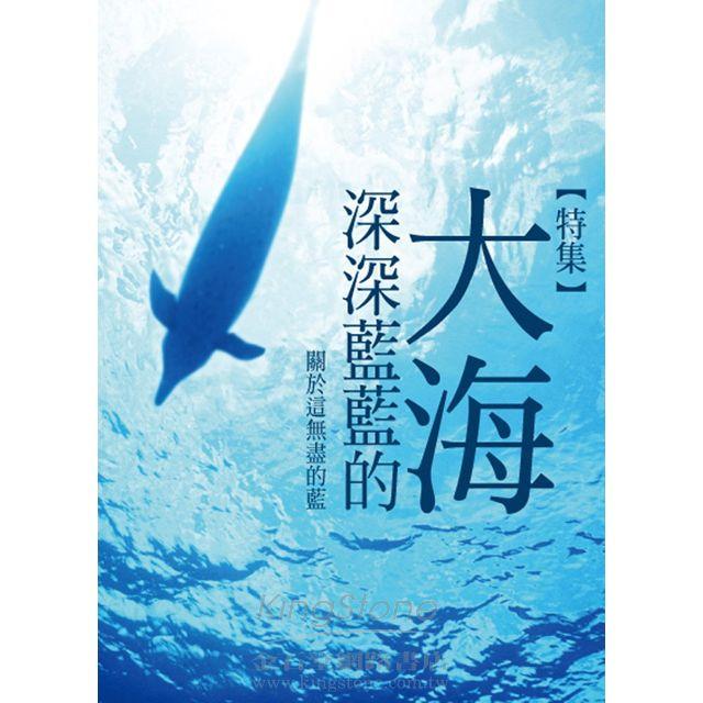 CCC創作集03:大海深深藍藍的