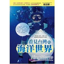 看見台灣的海洋世界