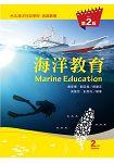 海洋教育(第二版)