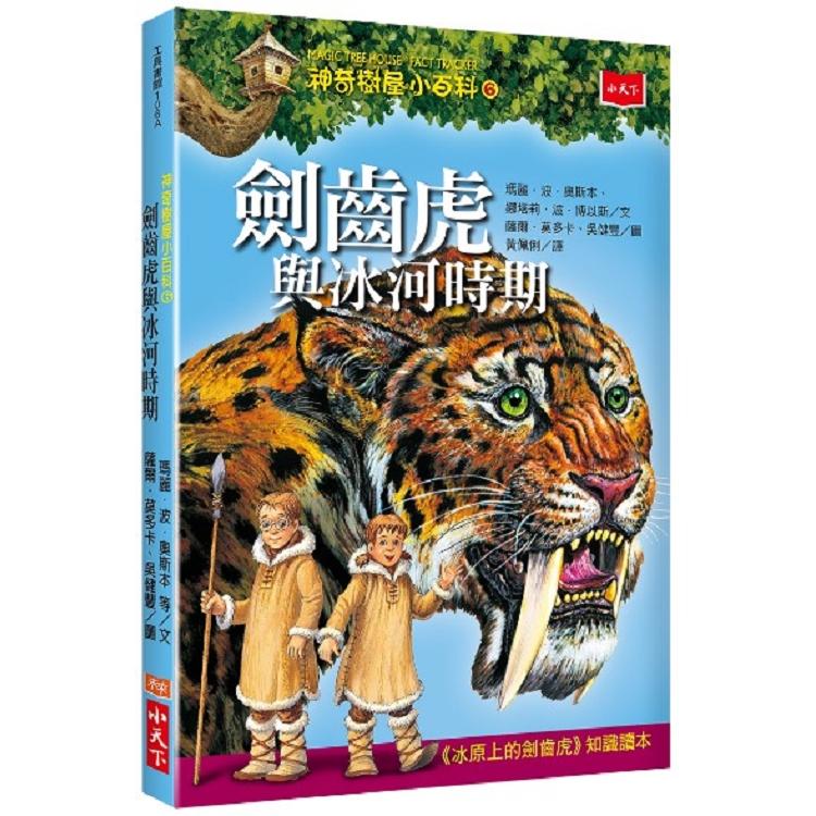 神奇樹屋小百科6:劍齒虎與冰河時期