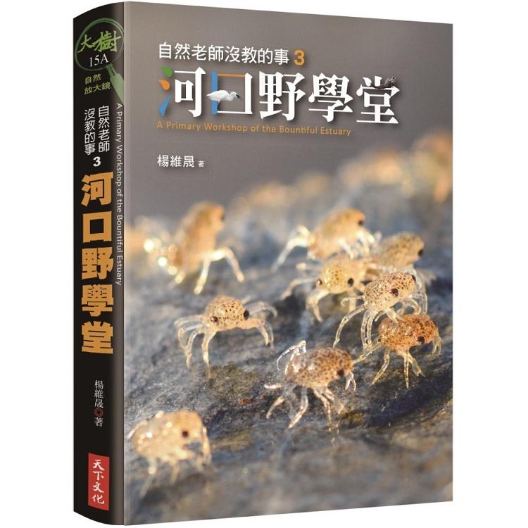 自然老師沒教的事3:河口野學堂(2019新版)