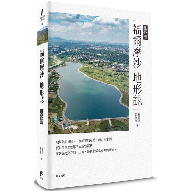 福爾摩沙 地形誌 : 北臺灣(另開視窗)