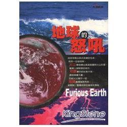 地球的怒吼