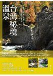 台灣秘境溫泉:跨越山林野溪、漫步古道小徑,45條泡湯路線完全探索