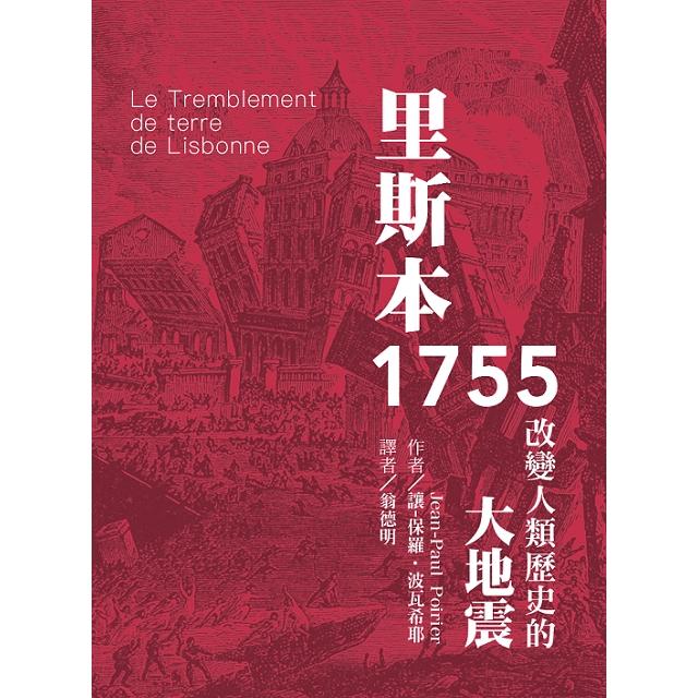 里斯本1755:改變人類歷史的大地震