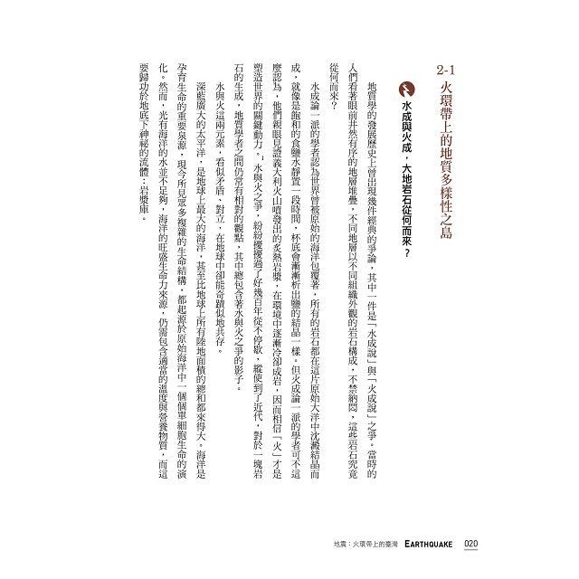 地震:火環帶上的臺灣