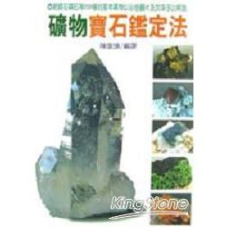 礦物寶石鑑定法