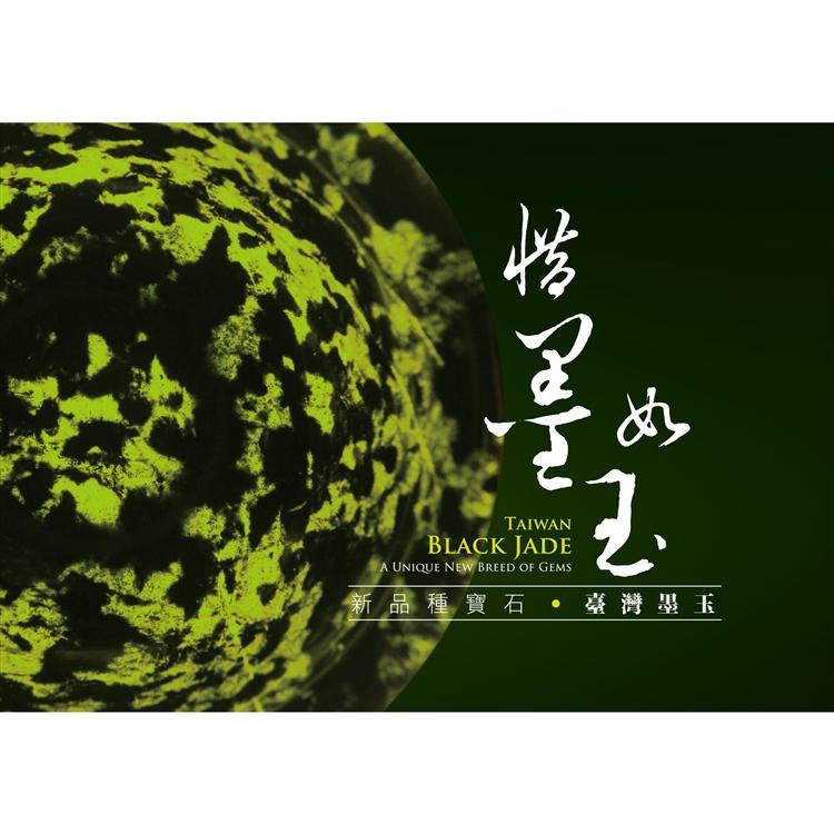 惜墨如玉:新品種寶石--台灣墨玉(POD)