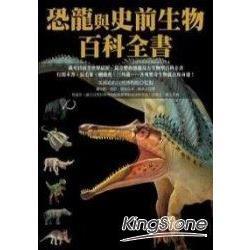 恐龍與史前生物百科全書(平裝)