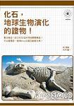化石,地球生物演化的證物!