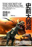 史前大毀滅-恐龍的秘密