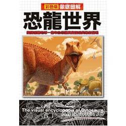 徹底圖解恐龍世界