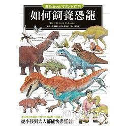 如何飼養恐龍