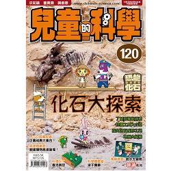 兒童的科學120 之 化石大探索(一般版)