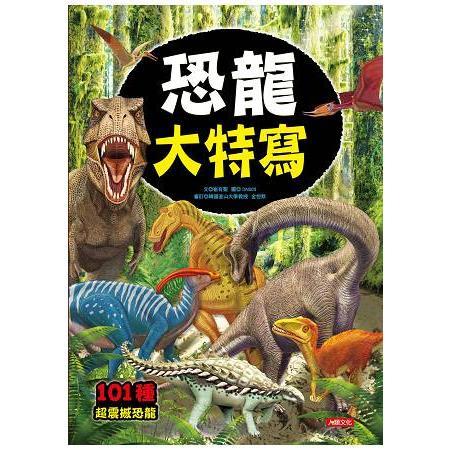 恐龍大特寫的圖片搜尋結果