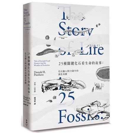 25種關鍵化石看生命的故事:化石獵人與35億年的演化奇蹟